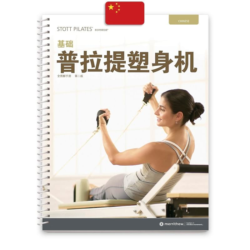 Manual - Essential Reformer (Chinese)