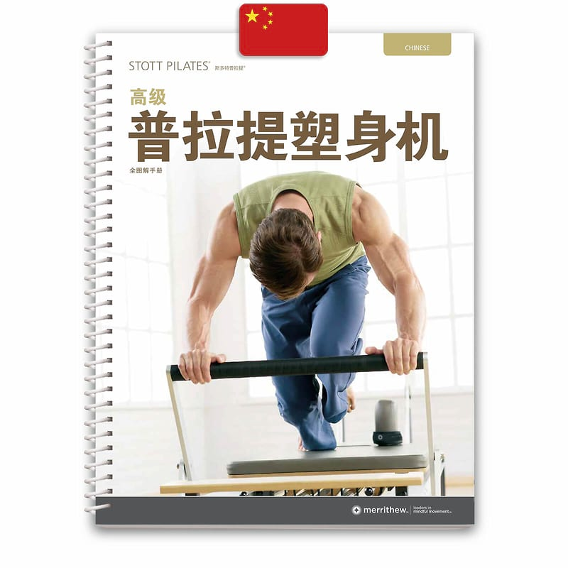 Manual - Advanced Reformer 2nd Edition (Chinese)