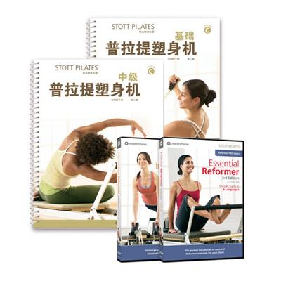 IR - Intensive Reformer Course Package (Chinese)