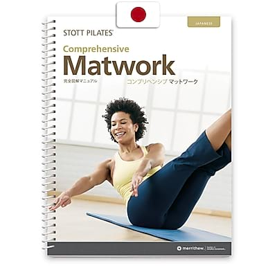 Manual - Comprehensive Matwork (Japanese)