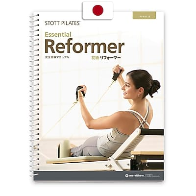 Manual - Essential Reformer (Japanese)