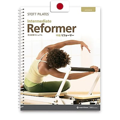 Manual - Intermediate Reformer (Japanese)