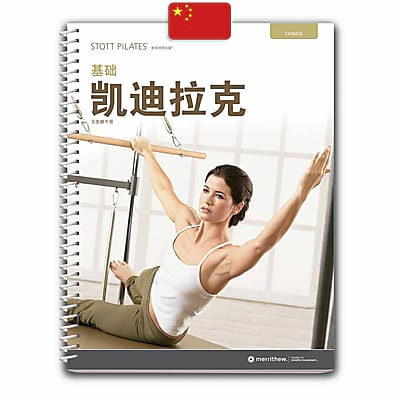 Manual - Essential Cadillac, 2nd Edition (Chinese)