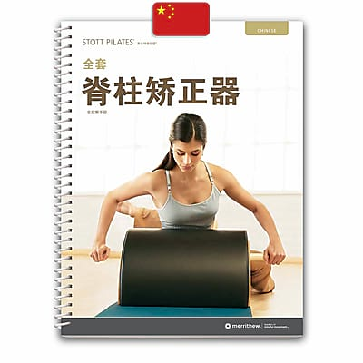 Manual - Complete Spine Corrector (Chinese)