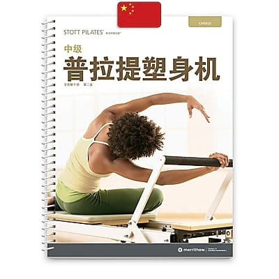 Manual - Intermediate Reformer (Chinese)