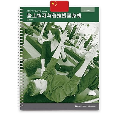 Manual - Mat/Ref Support Materials Book (Chinese)
