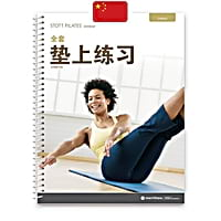 Manual - Comprehensive Matwork (Chinese)